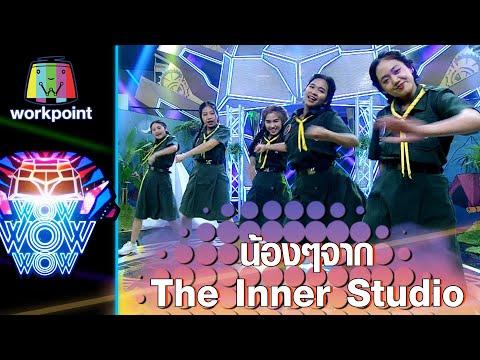 น้องๆจากทีม The Inner Studio มาสอนเต้น | ชิงร้อยชิงล้าน ว้าว ว้าว ว้าว