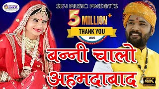 बन्नी चालो अहमदाबाद || श्रेया मनावत और मुकेश चौधरी || मारवाड़ी विवाह गीत 2018 Full HD by SRV Music