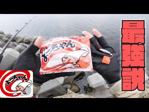 穴釣りの餌で「よっちゃんイカ」を使ったら最強に釣れる説
