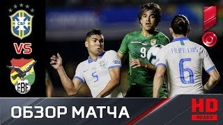 15.06.2019 Бразилия - Боливия - 3:0. Обзор матча