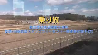 愛知環状鉄道開業30周年愛環×沿線施設スタンプラリー&フリー乗車券の旅(その2)