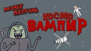 КОСМО-ВАМПИР! - Мульт-патруль #8