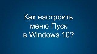Як налаштувати меню пуск в Windows 10?