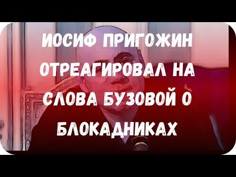 Иосиф Пригожин отреагировал на слова Бузовой о блокадниках