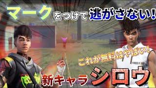 【フリーファイア】新キャラ「シロウ」でランクマッチ!無料でこのスキルはやばい! screenshot 1
