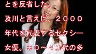 今月5日、女優の及川奈央(35)の結婚が発表された。自らブログで発...