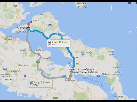 H Diadromh Xalkida Aidhpsos Sthn Eyboia The Route Chalkida