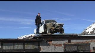 Телепортация Автомобиля На Крышу. Саркофаг.