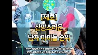 [my rank] 잔망스러운 남자 아이돌 순위