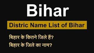 Bihar | Distric Name List of Bihar | बिहार के जिलों का नाम
