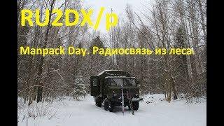 Manpack Day. Радиосвязь из автомобиля ГАЗ 66 КУНГ на КВ диапазоне 7 мГц (40 метров) 21.01.2018
