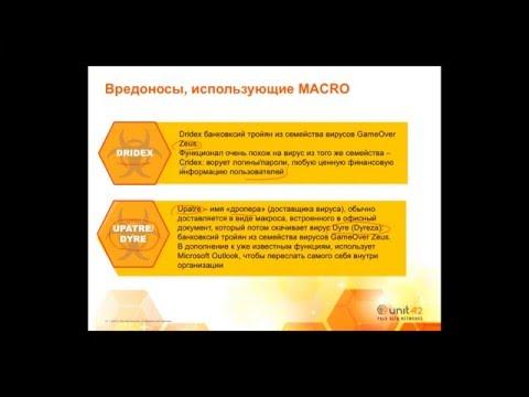 2016 03 03 09 00 Palo Alto Networks AUTR Report Russian Webinar 1