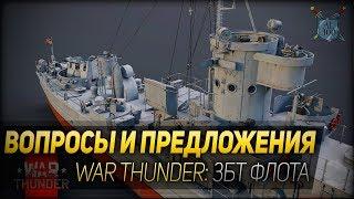 ВОПРОСЫ И ПРЕДЛОЖЕНИЯ ◆ War Thunder: ЗБТ флота