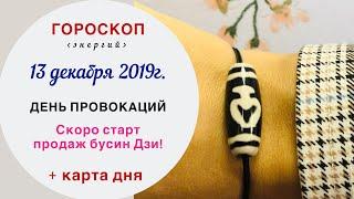 День провокаций и искушений   Гороскоп   13.12.2019 (Пт)