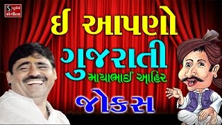 Mayabhai Ahir Jokes 2017 E Apano Gujarati Full Comedy Jokes Live Programme Dayro