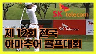 SK텔레콤배 제12회  전국아마추어 골프대회 20100…