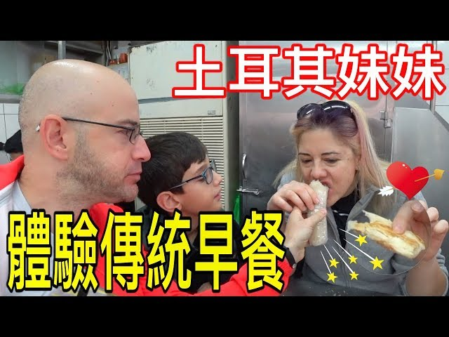 妹妹第一次吃【燒餅油條,饅頭蛋,飯糰】Traditional Breakfast in Taiwan(Türkçe Altyazı)