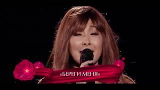 Анита Цой/Anita Tsoy - Береги меня