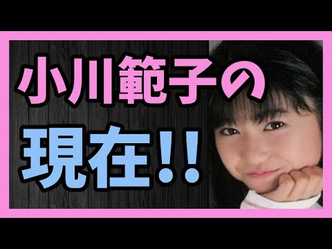 子役時代から活躍していた小川範子の現在とは!?