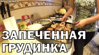 Рецепт: грудинка свиная запеченная / запеченное сало / как приготовить свиную грудинку