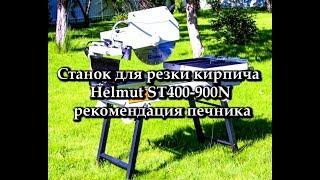 Станок камнерезный Helmut ST400-900N для резки кирпичей.Обзор и тест,