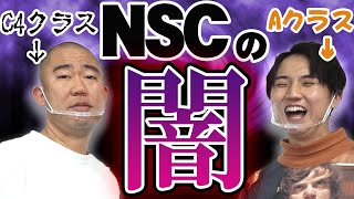 【NSC】ナダル「成績最下位なのに同期で一番売れてます」【コロチキ】