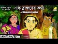 Bangla New Cartoon | Gapper Feriwala | Ek Brahmoner Katha