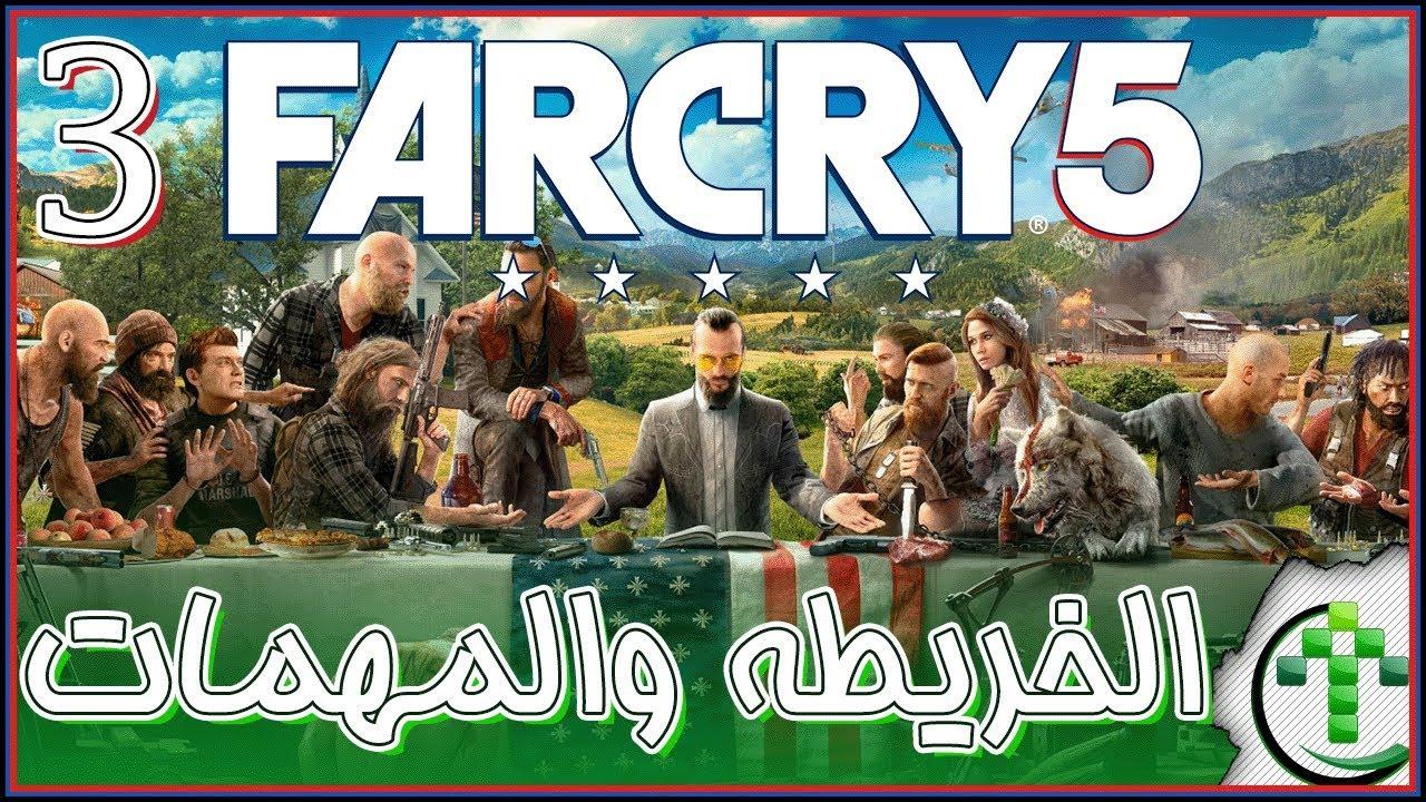 3 - شرح || Far Cry 5 || الخريطه و المهمات