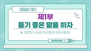 [새이레 대학부 독후활동 프로젝트] 대화의 기술 rev…