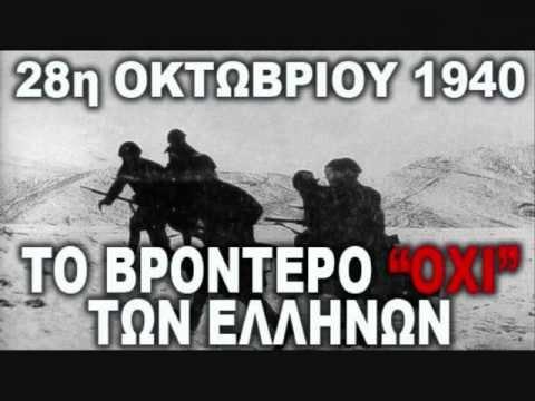 Αποτέλεσμα εικόνας για 28η οκτωβρίου 1940