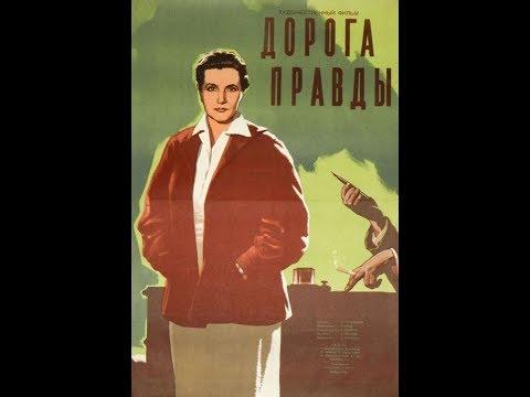 Дорога правды Фильм, 1956  0+