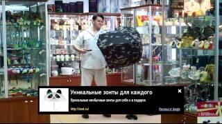 купить зонт доплер в москве(, 2014-11-20T17:13:08.000Z)