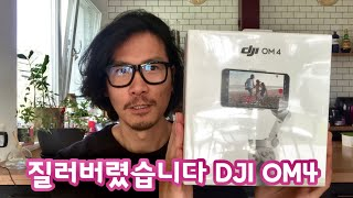생애 최초 내돈내산 핸드폰용 최신 짐벌 [DJI OM4…