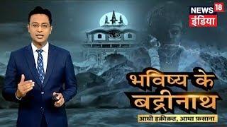 पुराण में बद्रीनाथ धाम की चौंकाने वाली भविष्यवाणी | आधी हक़ीक़त आधा फ़साना | News18 India