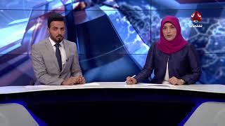 اخر الاخبار | 10-03-2018 | تقديم هشام الزيادي  وسلمى ابو خليل | يمن شباب