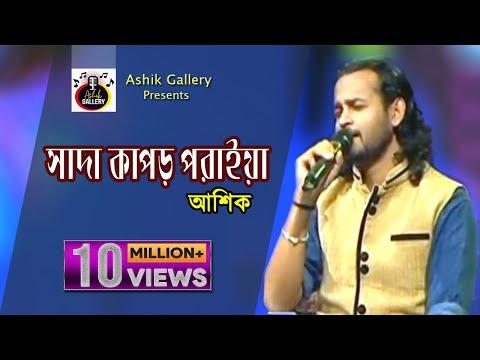 Ektu Darao May Re Dekhi I Sada Kapor Poraiya I Ashik I Bangla Folk Song