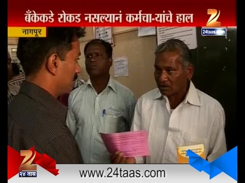Nagpur   No Cash With Bank People In Anger