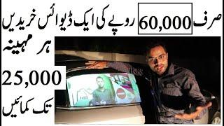 60,000 Ki Device Buy Karain | Monthly 25,000 Tak Profit