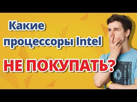 видео: Какие процессоры intel НЕ ПОКУПАТЬ? ✔