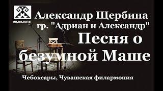 Песня о безумной Маше (А.Щербина, гр.