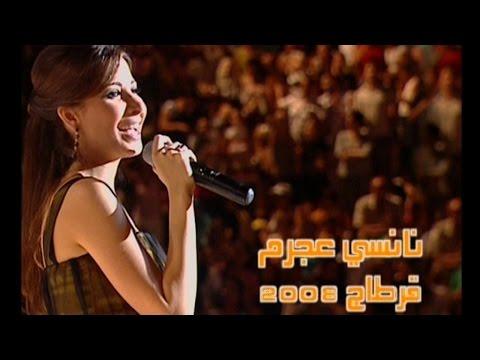 Nancy Ajram - Live in Carthage 2008 - Aah W Noss
