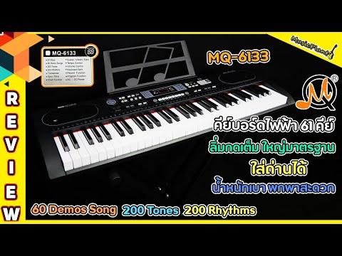 MQ Electric Keyboard คีย์บอร์ดไฟฟ้า 61 คีย์ รุ่น MQ6133