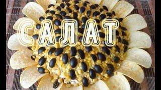 Салат подсолнух пошаговый рецепт с фото(Здесь более 1000 рецептов http://razzhivina.ru/ смотрите! Салат подсолнух пошаговый рецепт с фото https://www.youtube.com/watch?v=ATx3..., 2016-08-05T15:26:27.000Z)