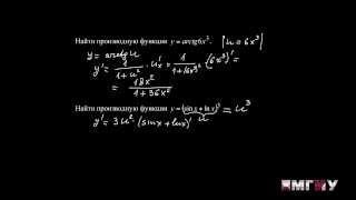Математика. Выпуск 9. Производная сложной функции.