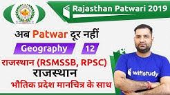 2:30 PM - Rajasthan Patwari 2019   Geography by Rajendra Sir   राजस्थान भौतिक प्रदेश मानचित्र के साथ