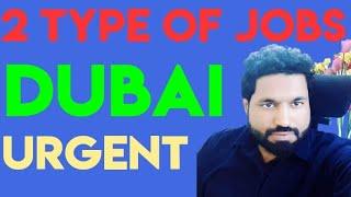 2 Types of Big Jobs in Dubai ☆☆☆ Jobs in Dubai