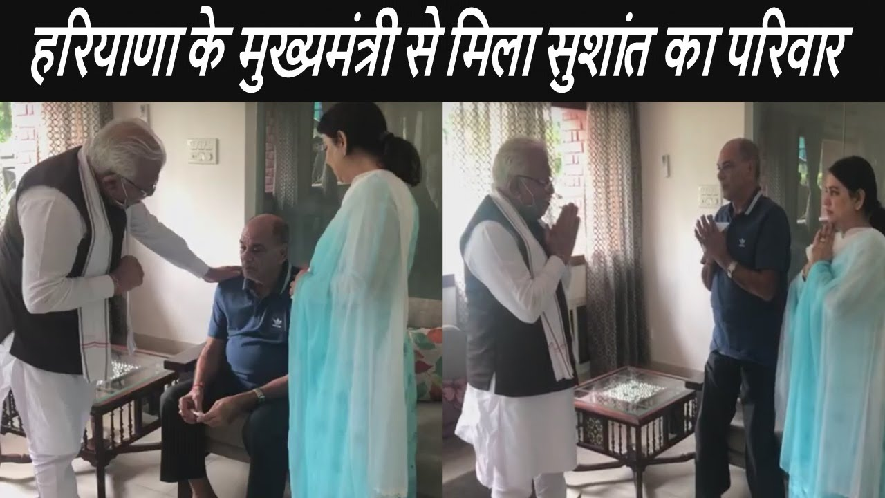 Sushant Singh Rajput Father and Sister Met With Chief Minister Haryana - Watch Video
