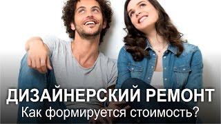 Дизайнерский ремонт квартир: цена, стоимость дизайнерского ремонта (Днепропетровск, Днепр, Украина)