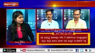 News Talk - Ghat Rasthe Dusthiti│Episode 714│Daijiworld Television