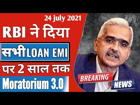 Moratorium 3.0 || RBI ने दिया सभी Loan Emi पर 2 साल Moratorium 3.0 || SAKET BHARTI 🔥🔥🔥